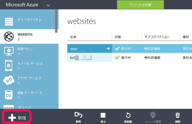WEBサイトを新規作成