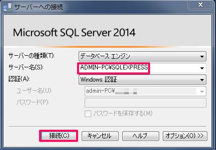 Azure Data Catalogを触ってみた① 準備編 データカタログ IoTサービス SQLserver    ナレコムAzureレシピ