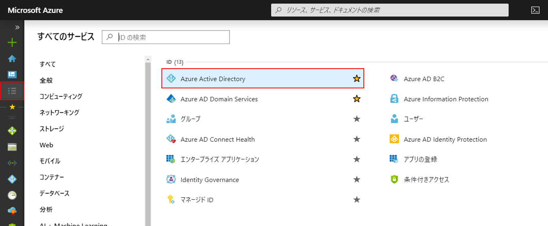 Azure Databricks: 3-2  DBFSにAzure Data Lake Storage Gen2をマウント